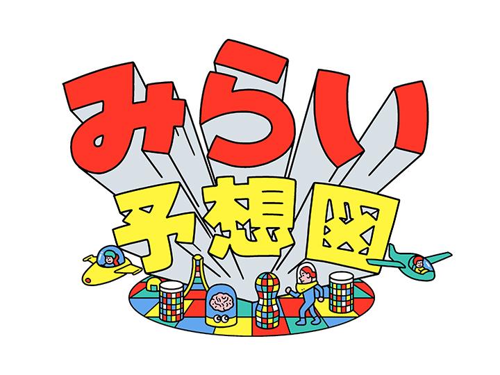 みらい予想図 | 三菱創業150周年記念サイト | 三菱グループサイト